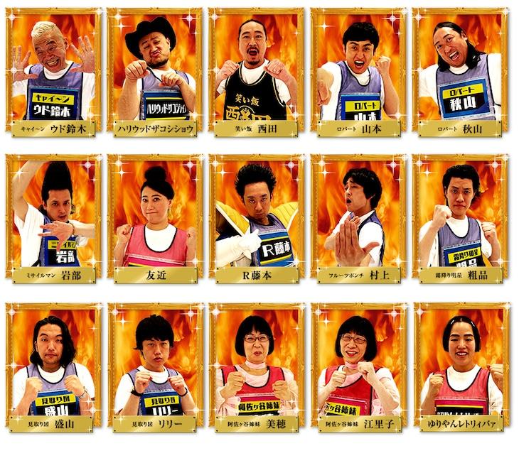 「笑いの総合格闘技!千原ジュニアの座王」に出演する芸人15名。(c)関西テレビ