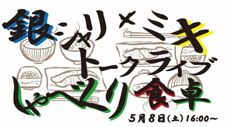 「銀シャリ×ミキトークライブ『しゃべくり食卓』」