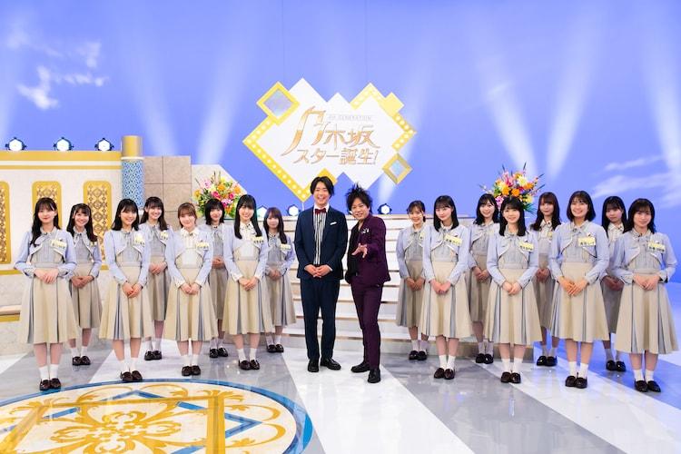 「乃木坂スター誕生!」に出演する乃木坂46 4期生とぺこぱ。