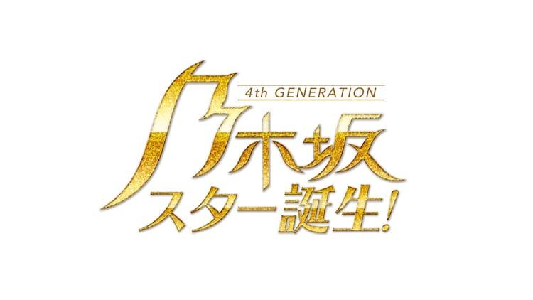 「乃木坂スター誕生!」ロゴ