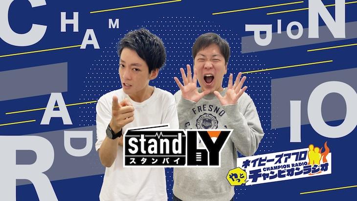 「やっとチャンピオンラジオ」イメージ