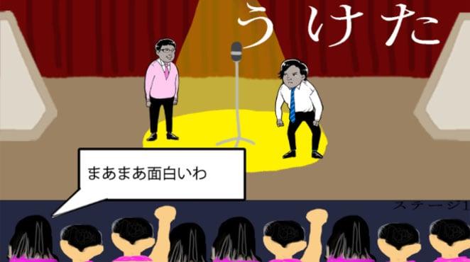 新タイトル「漫才王」の開発中の画面。
