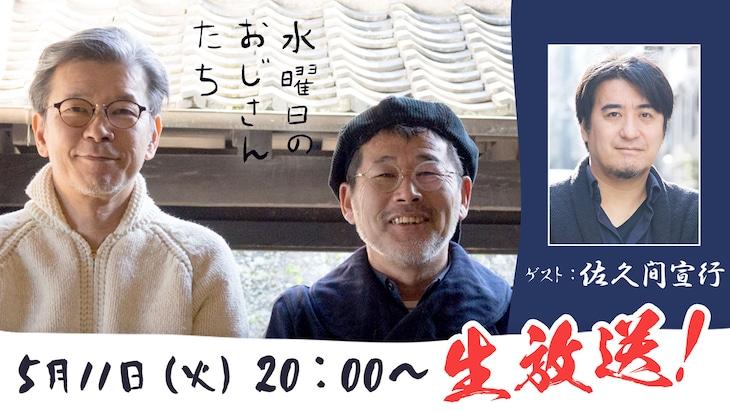 ニコニコチャンネル「水曜日のおじさんたち」第6回ゲストは佐久間宣行。