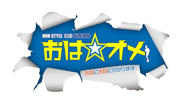 「NON STYLE石田プレゼンツ おは☆オメ」ロゴ (c)静岡朝日テレビ
