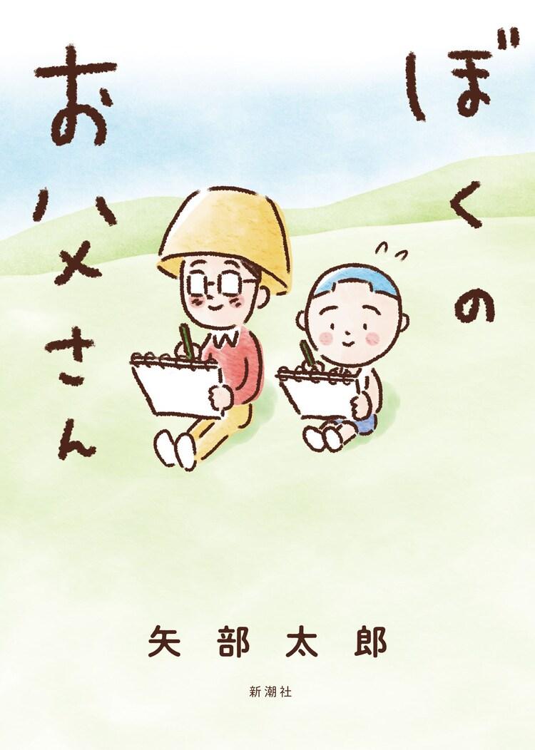 「ぼくのお父さん」書影(矢部太郎『ぼくのお父さん』新潮社刊)