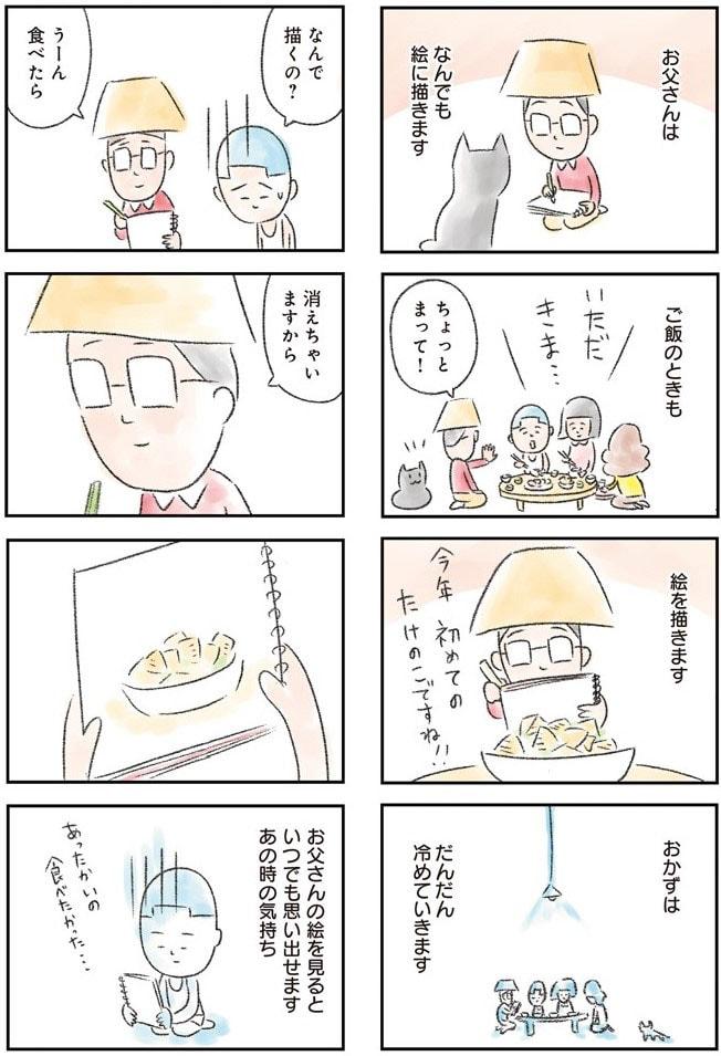 矢部太郎「ぼくのお父さん」より。(c)新潮社