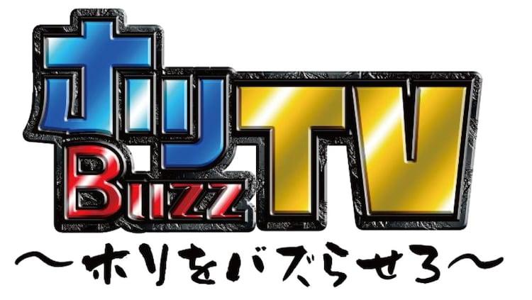 「ホリBuzzTV~ホリをバズらせろ~」ロゴ (c)チバテレ