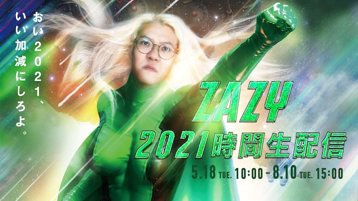 ZAZY 2021時間生配信ビジュアル。