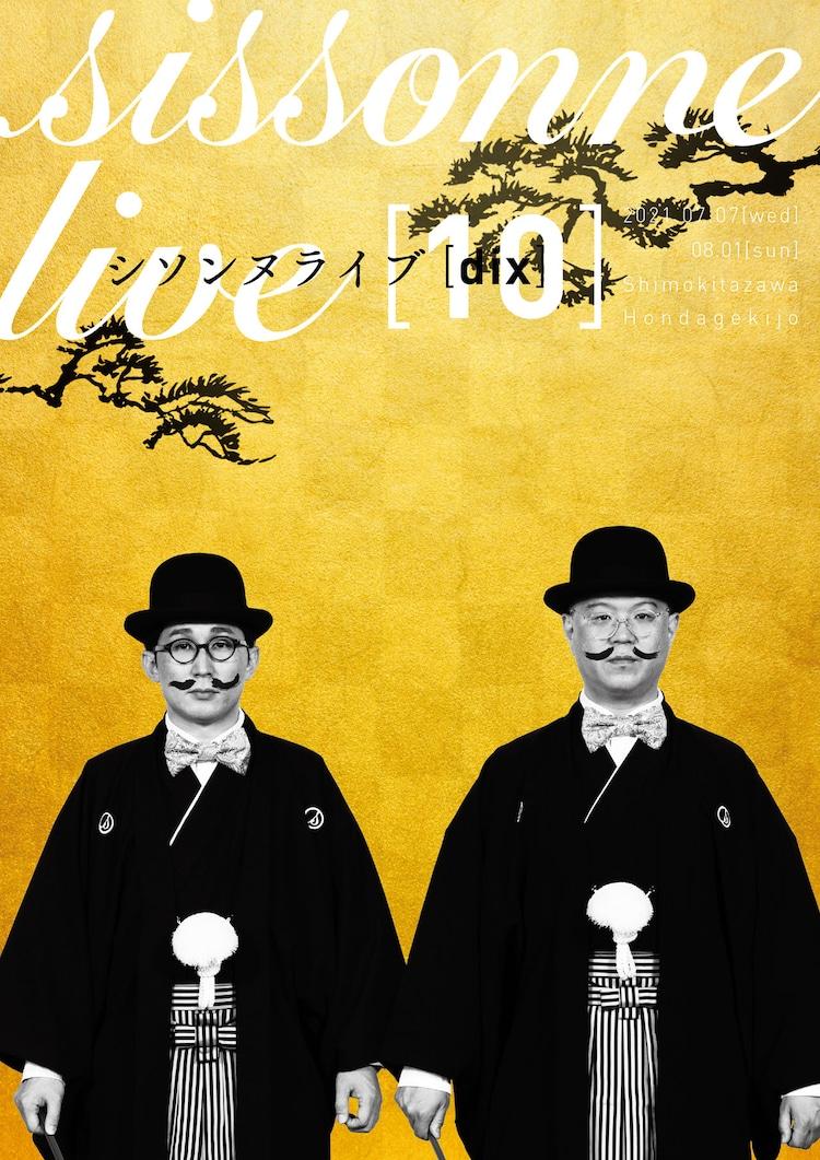 「シソンヌライブ[dix]」チラシ(表)