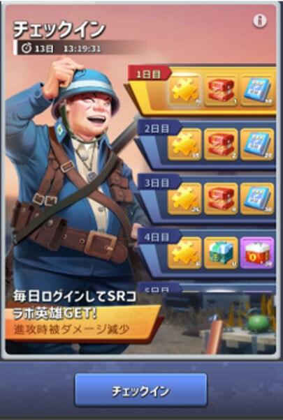 出川哲朗とコラボしたゲームイメージ画面。
