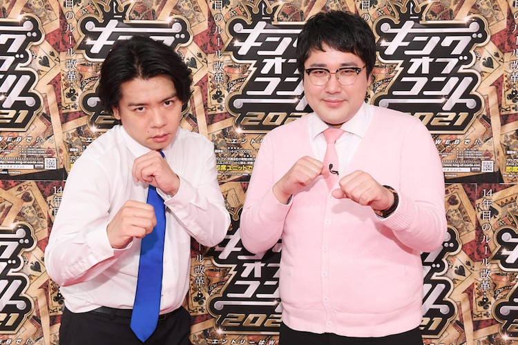 マヂカルラブリー (c)TBS