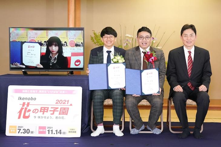 左からNMB48の梅山恋和、ミキ、池坊華道会 事務総長の池坊雅史氏。