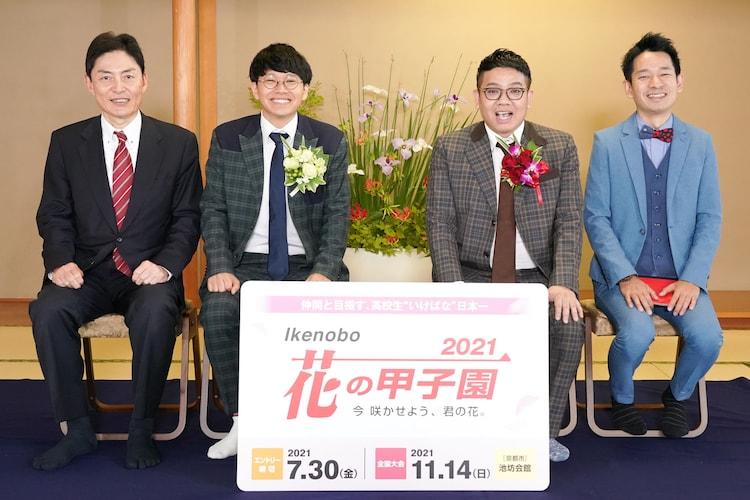 左から池坊華道会 事務総長の池坊雅史氏、ミキ、司会を務めたタケト。