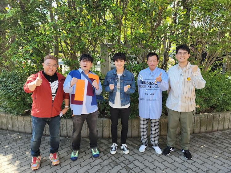 「帰れマンデー見っけ隊!!」に出演する(左から)サンドウィッチマン、白濱亜嵐、ナイツ。(c)テレビ朝日