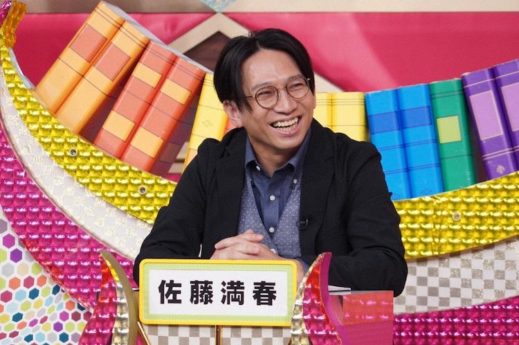どきどきキャンプ佐藤 (c)日本テレビ