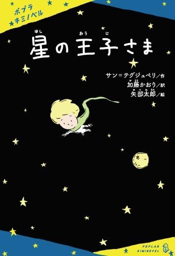 「星の王子さま」表紙
