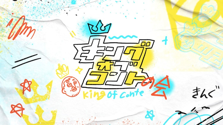「キングオブコントの会」ロゴ (c)TBS