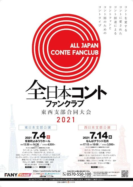 「全日本コントファンクラブ 東西支部合同大会 2021」新ビジュアル