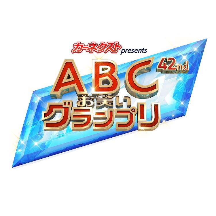 「カーネクスト presents 第42回ABCお笑いグランプリ」ロゴ (c)ABCテレビ