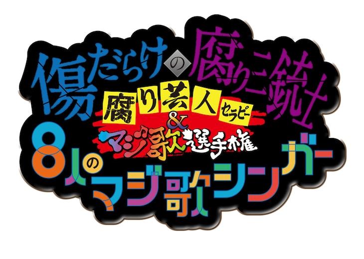 DVD「腐り芸人セラピー&マジ歌選手権 ~傷だらけの腐り三銃士と8人のマジ歌シンガー~」ロゴ