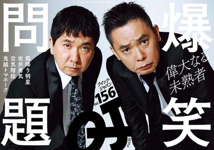 「クイック・ジャパンvol.156」表紙