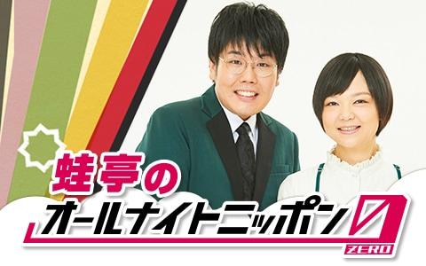 「蛙亭のオールナイトニッポン0(ZERO)」