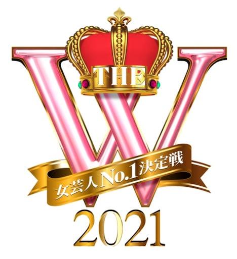 「女芸人No.1決定戦 THE W 2021」ロゴ
