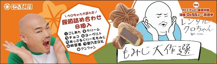 「レンタルクロちゃん もみじ大作選」イメージ