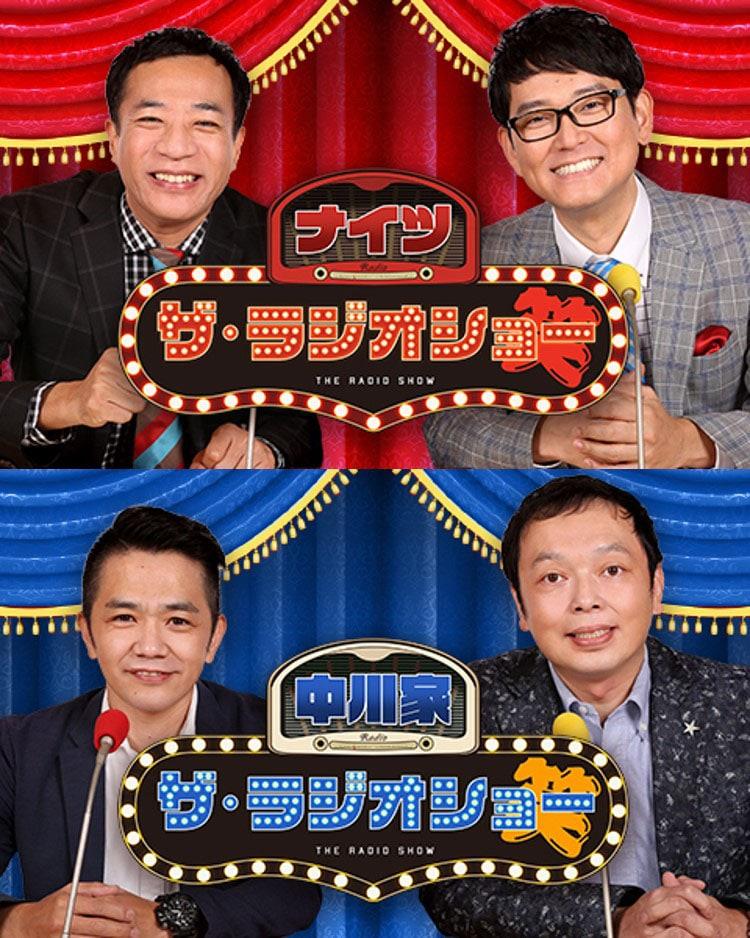 「ザ・ラジオショー」に出演しているナイツ(上)と中川家(下)。