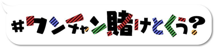 「#ワンチャン賭けとくぅ?」ロゴ (c)テレビ朝日