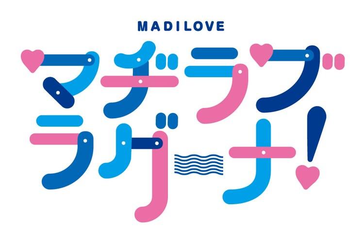 「マヂラブ ラグーナ」ロゴ