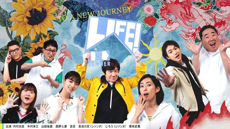 「LIFE! 夏」メインビジュアル