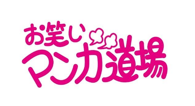 「お笑いマンガ道場」ロゴ