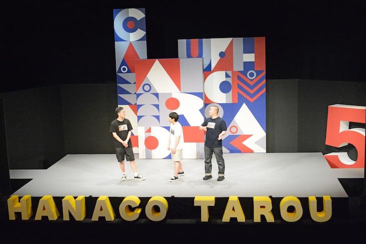 ハナコ単独公演「タロウ5」のエンディングより。
