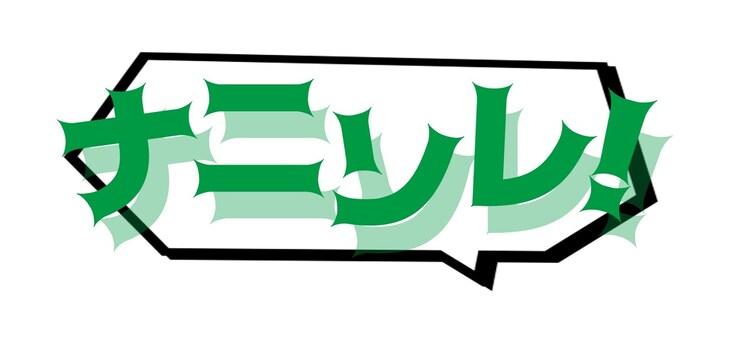 「ナニソレ!」ロゴ (c)静岡朝日テレビ