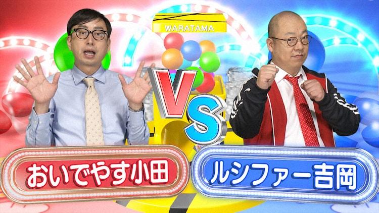 おいでやす小田(左)とルシファー吉岡(右)。