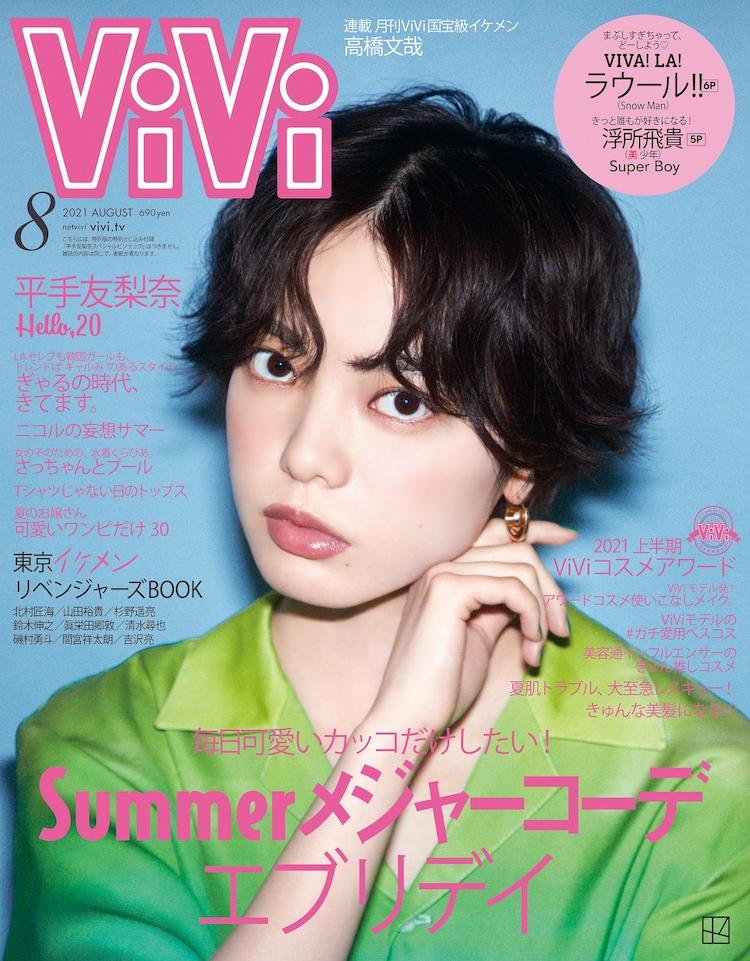 雑誌「ViVi」2021年8月号の表紙。