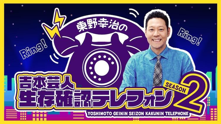 「吉本芸人生存確認テレフォン ~Season2~」
