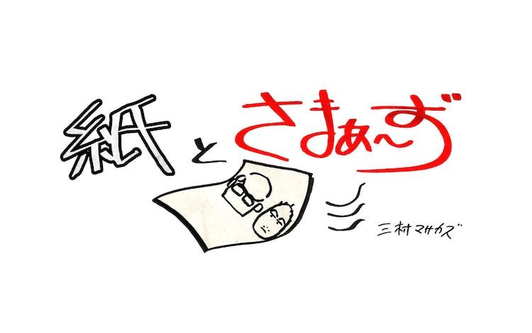 「紙とさまぁ~ず」ロゴ
