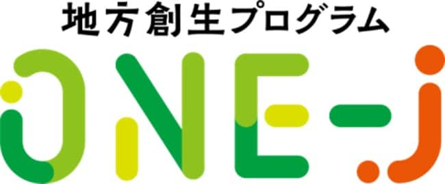 「地方創生プログラム ONE-J」ロゴ