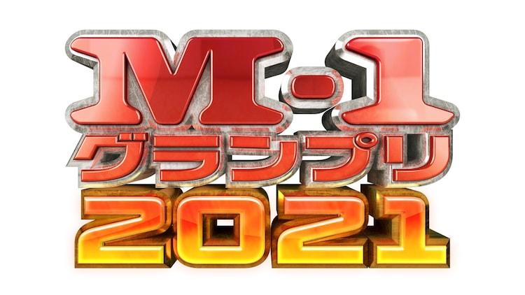 「M-1グランプリ2021」ロゴ (c)ABCテレビ