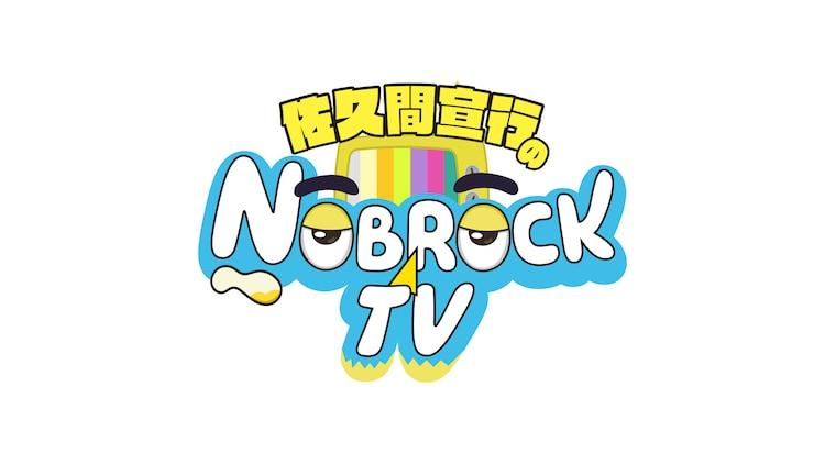 「佐久間宣行のnobrockTV」ロゴ