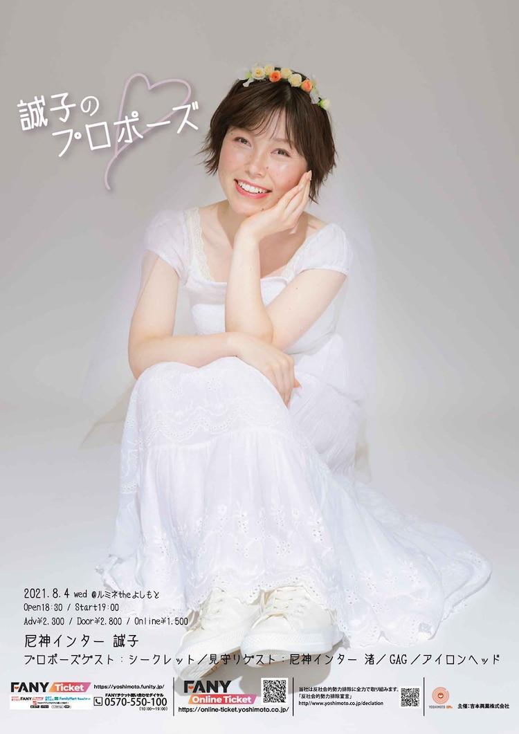 「誠子のプロポーズ」フライヤー