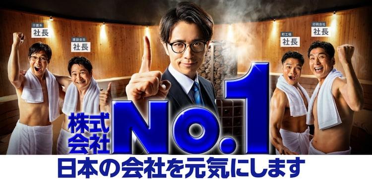 オリエンタルラジオ藤森を起用した株式会社No.1のイメージビジジュアル。