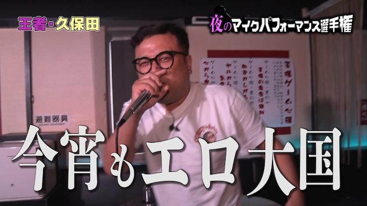 「とろサーモン久保田、テレビ局の枠を買う」のワンシーン。