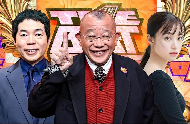 「ザ・ベストワン」第5弾MCの(左から)今田耕司、笑福亭鶴瓶、橋本環奈。