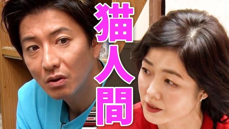 木村拓哉と有働由美子が中心となるコント「猫人間」。(c)Johnny&Associates