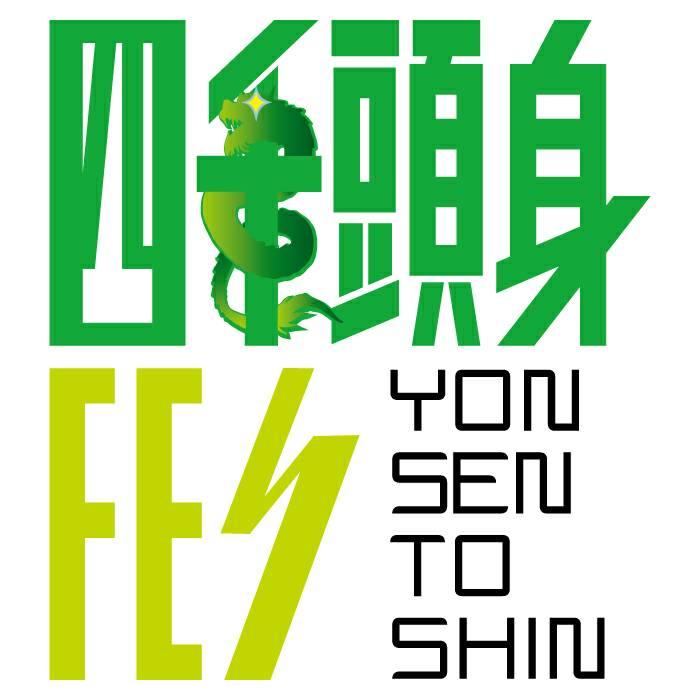 「四千頭身FES」ロゴ