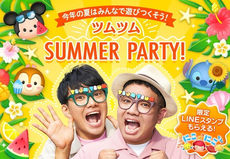 「ツムツム SUMMER PARTY!」イメージ