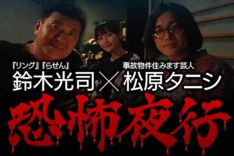 「鈴木光司×松原タニシ 恐怖夜行」メインビジュアル